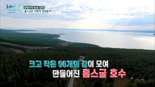 96개의 강이 모여 만들어진 거대한 호수, 홉스굴