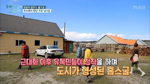 현대식으로 꾸며진 몽골 유목민의 집은?