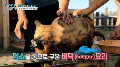 몽골 최고의 음식! 몽골식 전통 바비큐 버덕!