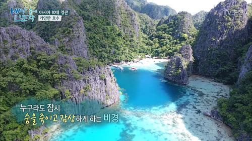 감상할 수밖에 없는 압도적 아름다움! '카양안 호수'