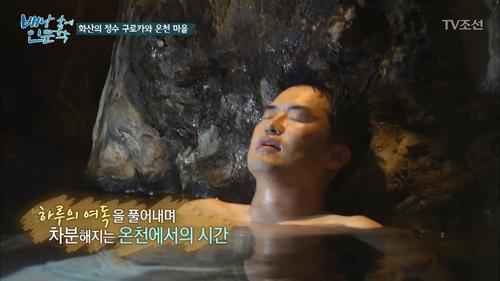 동굴 속에서 온천을 즐긴다? 일본의 동굴 온천!