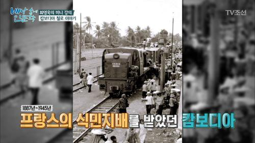 식민지배의 역사가 담긴 캄보디아의 대나무 기차, 노리(nori)