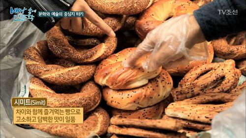 빵을 머리 위에? 터키의 국민 빵 '시미트'