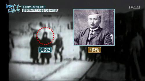 안중근을 도와줬던 숨은 독립영웅 최재형