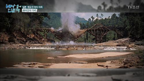 다리 폭발?! 일본 제국주의의 야욕이 남긴 다리