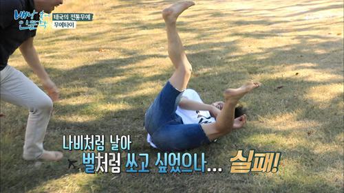무에타이하다가 내동댕이쳐진 배우 윤박