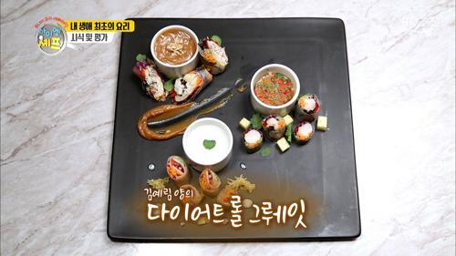 첫 경연부터 호텔급 요리를 선보인 김예림양의 '다이어트 롤 그뤠잇'