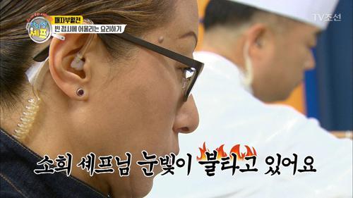 매서운 눈빛으로 도전자를 보는 김소희 셰프! 무슨 일이?!