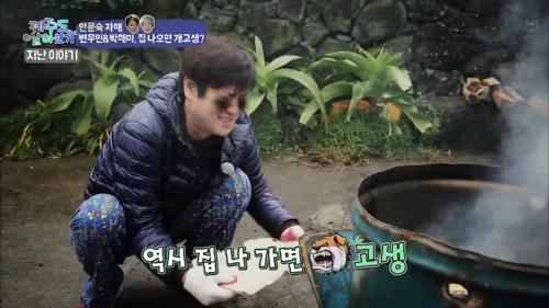 변우민&박해미, 집나오면 개고생?