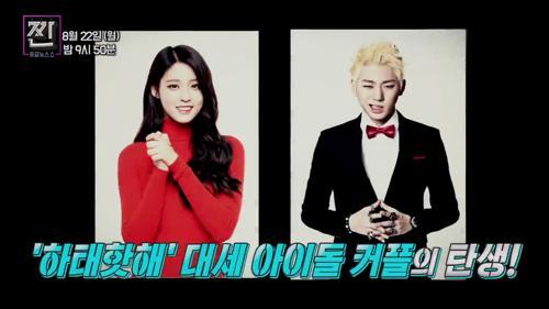 지코♡설현, 대세 아이돌 커플의 탄생_B급 뉴스쇼 짠 12회 예고