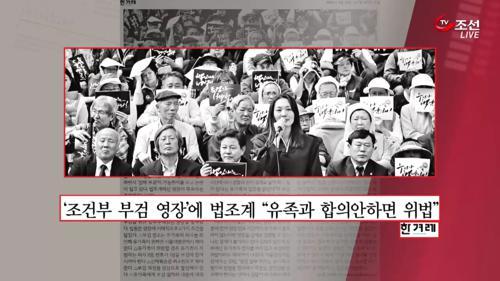 """""""백남기, 듣도 보도 못한 조건부 부검 영장"""""""