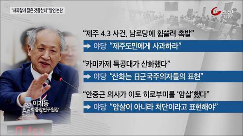 """""""코미디언 이기동 보다 웃긴 국감장"""""""