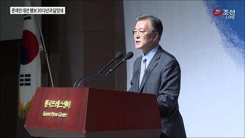 문재인 전 대표의 대권행보 속 '박 대통령 데자뷔'