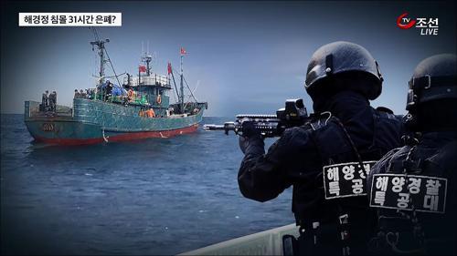 100톤 中 어선, 4.5톤 경비정 박치기… 죽이려고 작정?
