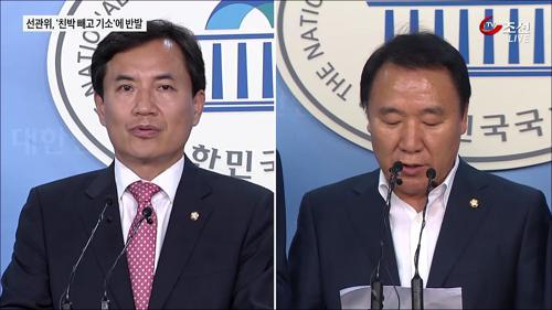 '친박은 기소 열외?'…선관위가 반발한 이유