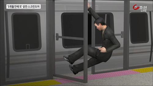 김포공항역 사고 주범… 기관사? 스크린도어? 센서?