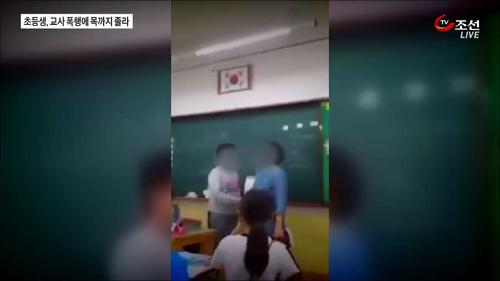 초등생, 선생님 목 조르고 때리고…학생들은 '깔깔'