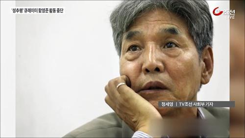 """""""속옷 속으로 손이 쑥~""""… 성추문 '지뢰밭'된 문화계"""