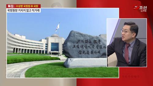 국가정보원에도 병풍 존재?…국정원 '최순실 게이트' 연루 의혹