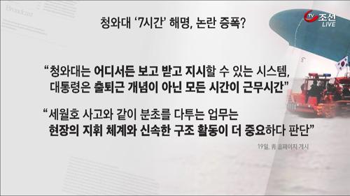 """靑,'세월호 7시간' 황당 해명""""분초 다투는 업무라 관저에서 보고·지시"""""""