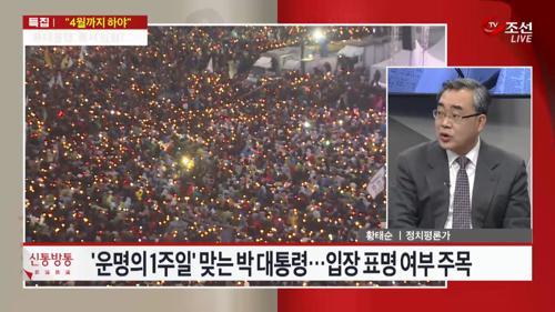 대한민국 운명 가를 일주일…박 대통령, 촛불민심에 응답할까?