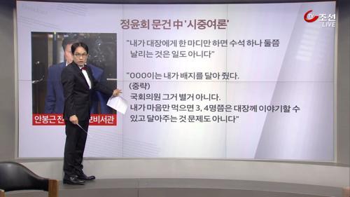 문고리 3인방 권력투쟁?…2014년 '정윤회 문건' 초안에 담긴 의혹들