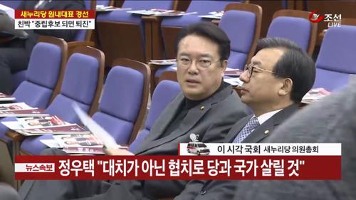 새누리 원내대표 선출…나경원-정우택 '정면승부' 승자는?