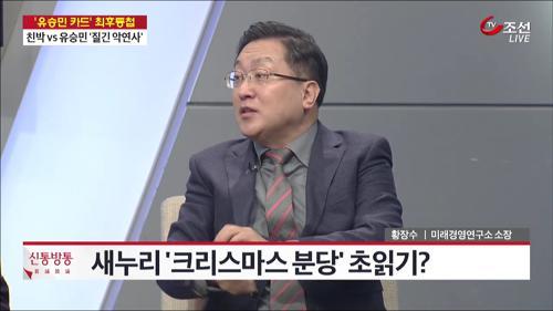 새누리 비박, 친박에 최후통첩…크리스마스 분당 초읽기?