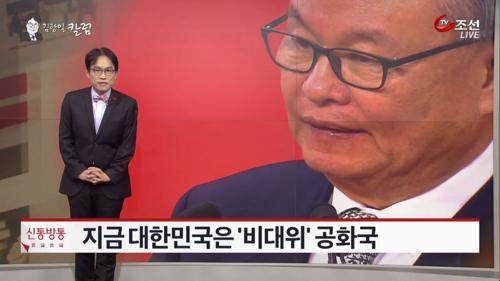 지금 대한민국은 '비대위' 공화국