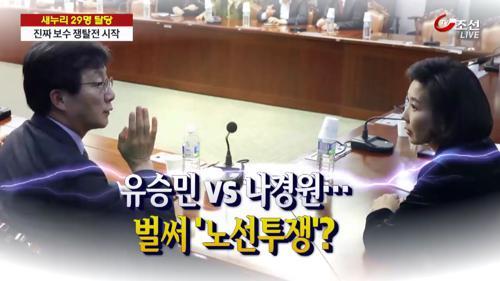 """나경원 """"신당이 유승민 당이냐"""" vs 유승민 """"나 의원님 오해 푸시길"""""""