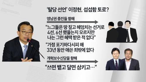 """이정현 """"느그들은 땅 짚고 헤엄치기로 4선 6선,난 33년 애쓴 죄밖에"""""""