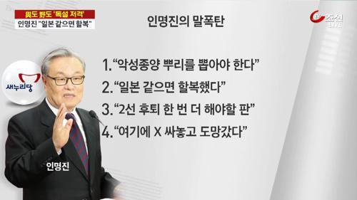 """인명진 """"종양"""" 빗대며 친박 작심 비판…인적 청산 치킨게임"""