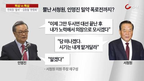 '국회의장' 두고 인명진-서청원 뒷거래?