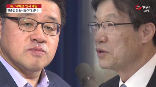 박 대통령, 안종범 시켜 KT-포스코 인사 전횡...콕 집어 '이 사람?