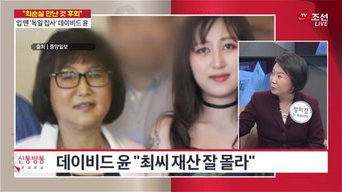 """'30년 인연' 데이비드 윤 """"최순실 만난 거 후회"""""""