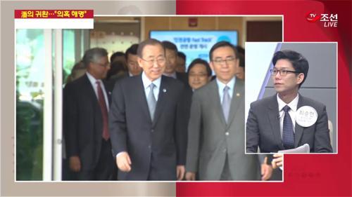 '떴다!' 반기문, 대권행보…막 오른 검증대?