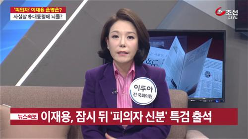 이재용 부회장 9년만에 피의자로 출석…대통령-삼성 커넥션 '정점'