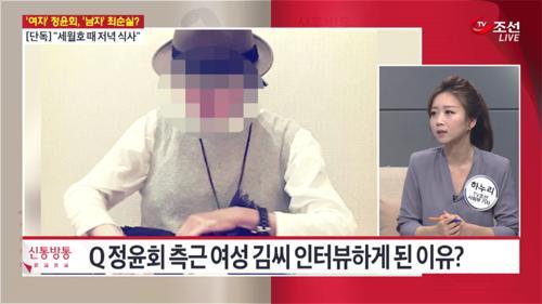 '연인설'까지…정윤회-측근 여성 김씨, 함께 다닌 이유?