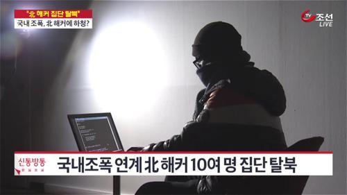 北 해커부대, 국내 조폭 하청받아 '도박 사이트 해킹'?