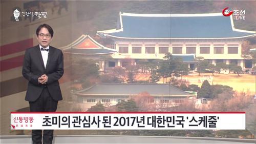 2017년 대한민국 '스케줄', 정치적 해결책 모색도 필요