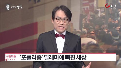 美 트럼프 만든 '달콤한 포퓰리즘'의 유혹