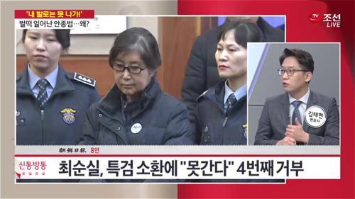 """최순실 """"특검 못 나간다"""" 버티기 vs 특검 """"체포영장 청구"""" 최후통첩"""