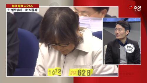 """특검, '소환 불응' 최순실에 체포영장…""""묵비권 행사"""" 득실은?"""
