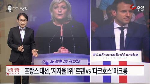 프랑스 대선, '지지율 1위' 르펜 vs '다크호스' 마크롱