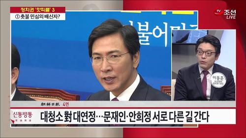 """야권 대연정 공방…""""촛불 배신"""" vs """"협치해야"""""""