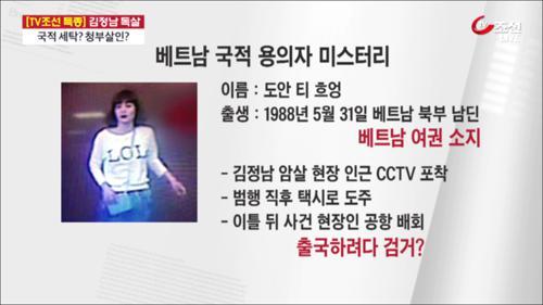 '김정남 암살' 女용의자 북 공작원? 청부살해?…다른 용의자들도 추적 중