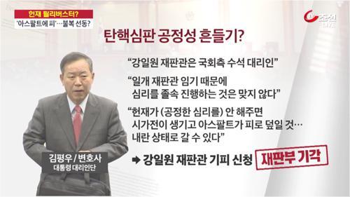 """김평우, 탄핵심판 변론서 '거친 언사'…이정미 """"재판부 모욕"""""""