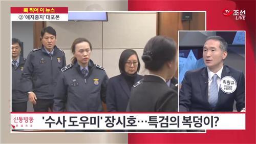 '수사 도우미' 장시호…특검의 복덩이?