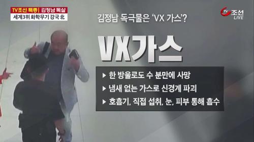 北 김정은, '혈육' 김정남 독살에 '최악 화학무기' 사용?