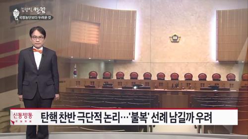 朴정권 '최악의 국정 농단' 사태보다 두려운 건?